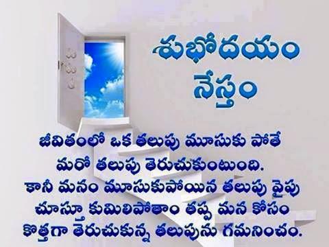 Shubhodayam Nestam