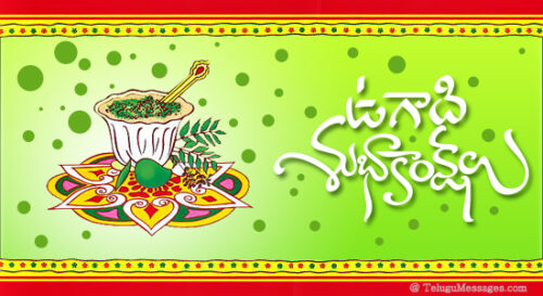 Ugadi-Greetings-in-Telugu