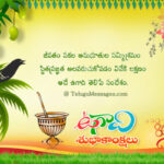 Ugadi Telugu Quotations, 2021 Ugadi Wishes for Whatsapp and Facebook