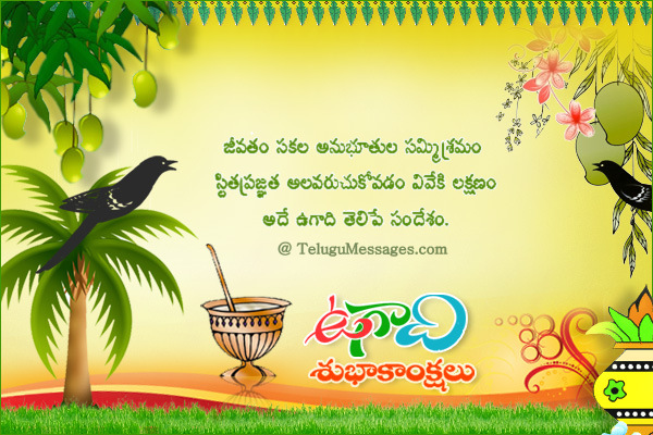 Ugadi Quotes in Telugu