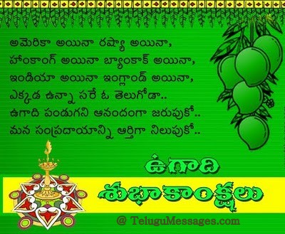 Ugadi Telugu Greetings