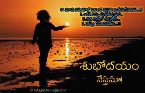 Good Morning Inspirational Telugu Words