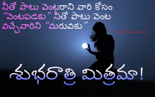 Good Night Quotes on Inspirational Motivational