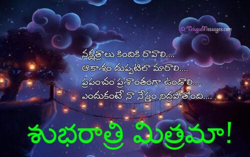 Good Night Quotes on Stars Sky World Calm Friend