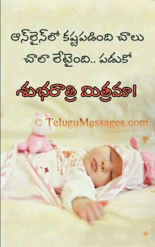 Funny Cute Telugu Good Night Quote