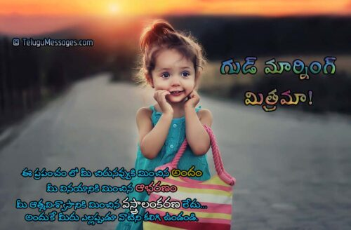 Smile - Happiness - Good Morning Quotes in Telugu
