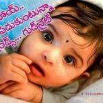 Shubha Rathri Quote - Good Night Messages in Telugu