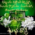 Good Night Telugu Images, Wishes and Quotes