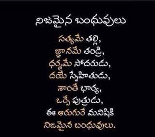 Nijamayina Banduvulu -- True Relatives