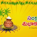 Sankranti 2015 Wishes, Wallpapers, Facebook Status Messages, Greetings