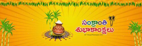 Sankranthi-Shubhakankhalu-Wishes
