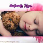Good Night Friends Wishes in Telugu