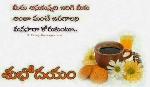 Shubhodayam - Good Morning