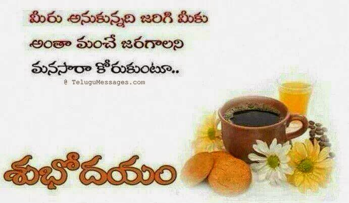 Shubhodayam - Good Morning