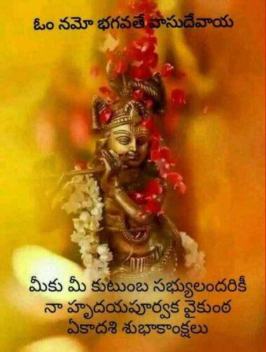 Vaikunta Ekadasi Wishes For You and Your Family - Telugu