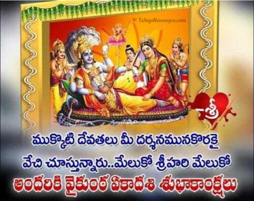 Vaikunta Ekadasi Wishes Telugu