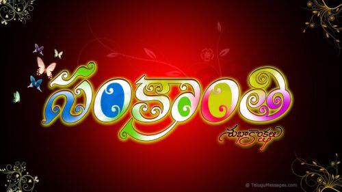 srankanthi-telugu-greetings-wishes
