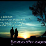 Telugu Valentines Day Picture Quotes and Wishes