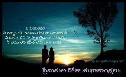 Best telugu quote for valentines day