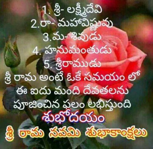 Good Morning - Sri Rama Navami Wishes