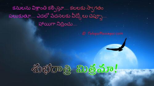 Good NIght Quotes on Eyes Piecefull Dreams Sleep Well
