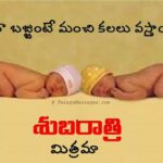 Telugu Good Night Wishes & SMS