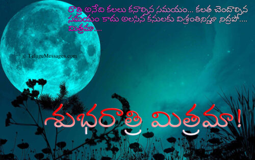 Good Night Quotes On Dreames Time Upset Weary Sleep