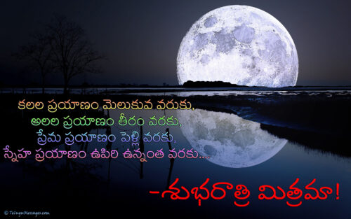 Good Night Quotes on Dreams Tides Love Friendship