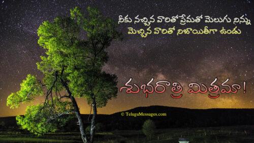 Good Night Quotes on Honest Love
