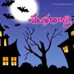 Good Night Quotes, SMS, Scraps with Images in Telugu