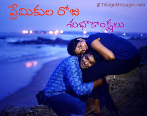 Happy Lovers Day - Premikula roju wishes