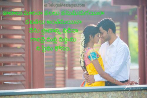Love forever telugu quote
