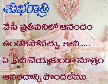 Shuba Ratri - Good Night
