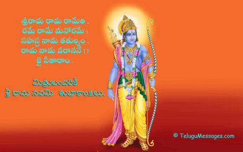 Telugu Sree Rama Navami Quotes Wishes