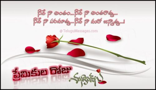 Telugu-Valentines-Day-Poem-