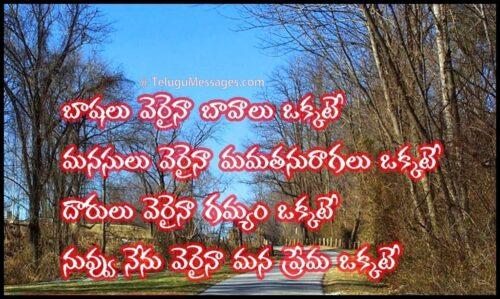 Valentines-Day-2016-Telugu-SMS