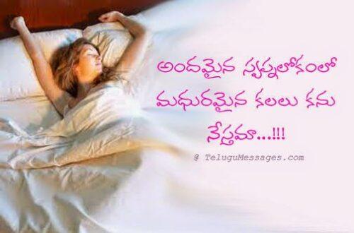sweet dreams telugu quote