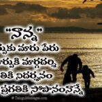 Top 5 Best Inspirational Telugu Quotes on Father