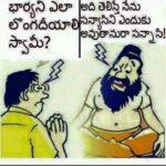Telugu Joke on Wife