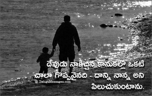 Telugu Father Quotes