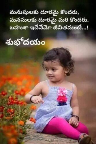 Telugu Good Morning Quote on Life Relationships