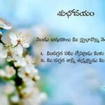 Telugu Good Morning With Inspirational Quote
