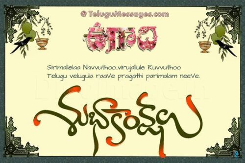 Welcome Ugadi Telugu Quote