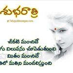 Best 5 Good Night Quotes in Telugu