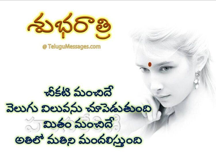 Best Good Night Quote in Telugu