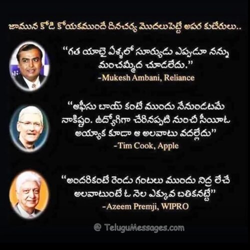 Best Telugu Quotes to wake up early by celebrities