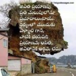 Best Quote on Life - Jeevitham