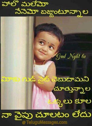 Funny Good Night wish in Telugu