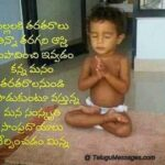 Telugu Quotes on Indian Culture & Tradition