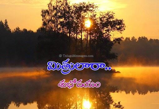 Mitrulaara Shubhodayam